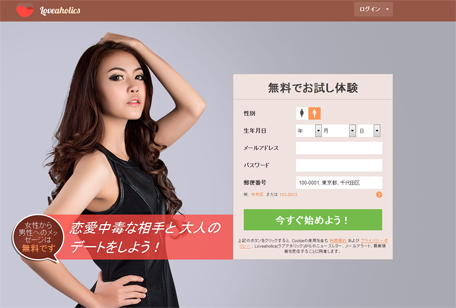 Japanese-affiliate-dating-offer-landing-page