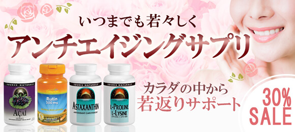 Japanese-anti-aging-supplements-affiliate-offer