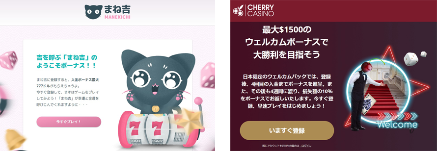 examples-of-japanese-gambling-landing-pages